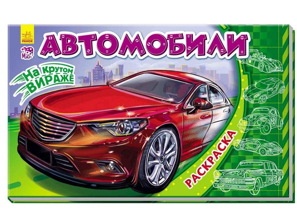 Кн. розмальовка На стрімкому віражі  Автомобили (р) ТМ