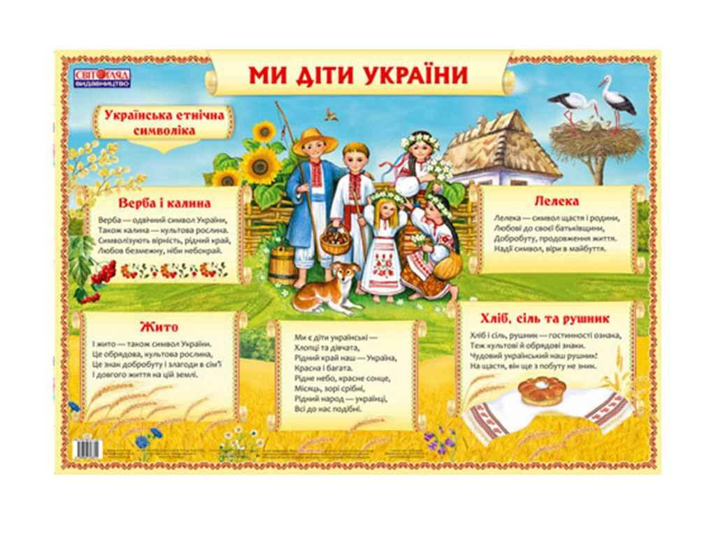 Плакат.Ми діти України ТМ